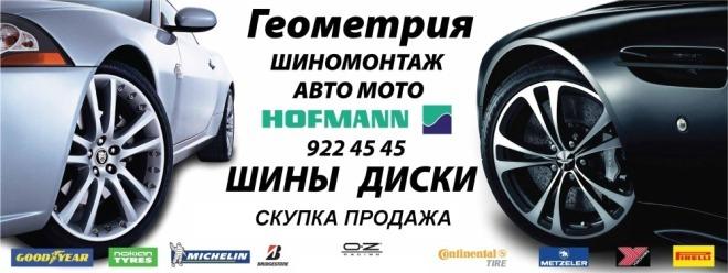 всего автомобильные шины в санкт-петербурге термобелье