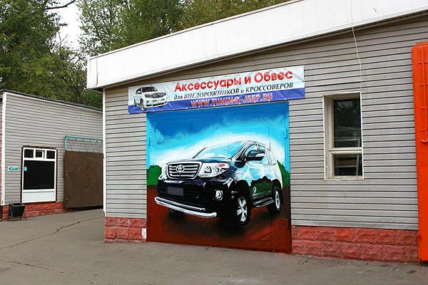 Tuning-Jeep — магазин автозапчастей, 6 отзывов — Москва, Щелковский ... 7d3c2e2ad0e