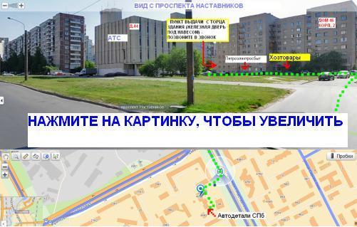 Автобус - 168, 27, 92.  От ст.м. Ладожская.  СБ-ВСК. по предварительному согласованию по телефону) - схема проезда.