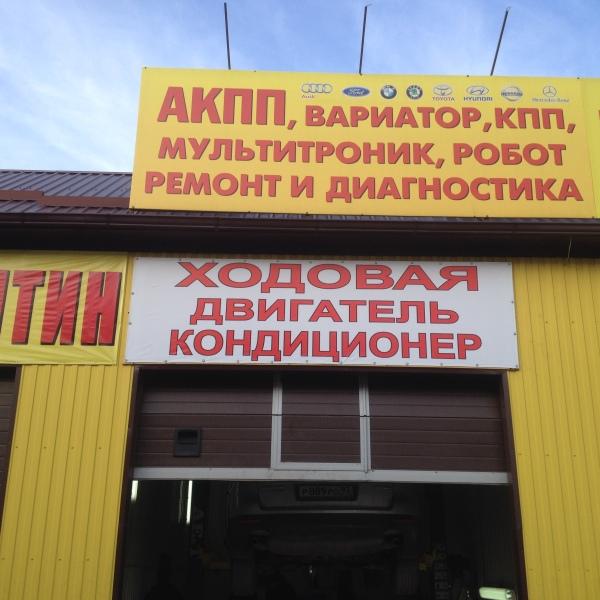 автосервис АКПП сервис Алмаз