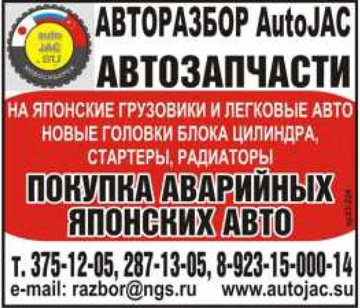 Каталог автозапчастей для иномарок онлайн в новосибирске