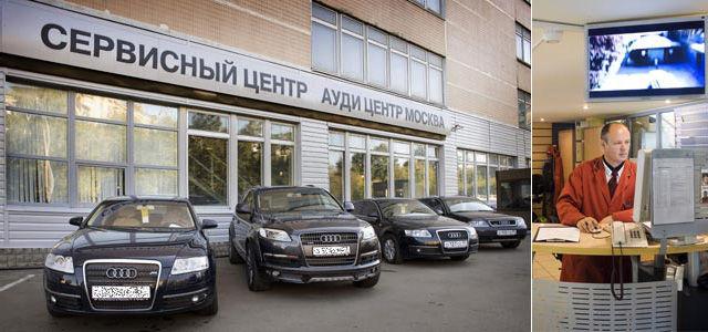 автосервис Ауди Центр Москва