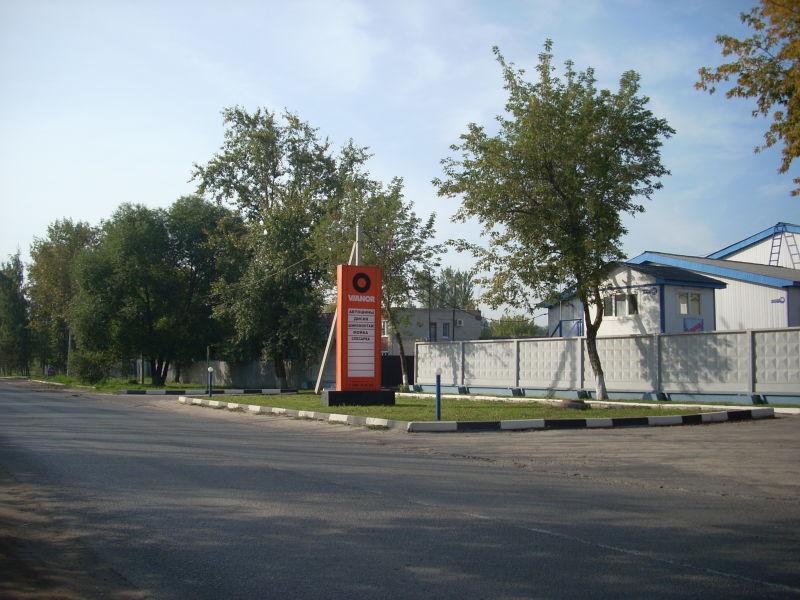 Вианор шинный центр воскресенск