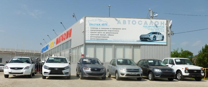 Продажа авто и кредит в краснодаре