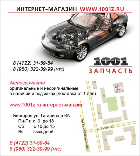 Г Белгород, улица Гагарина - индекс, фотографии