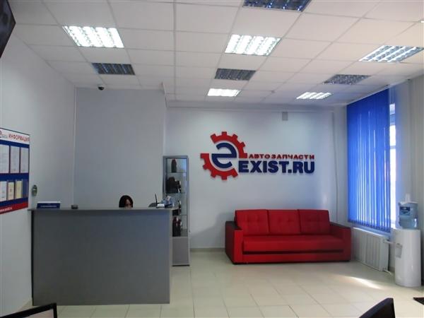 Exist главный офис телефон