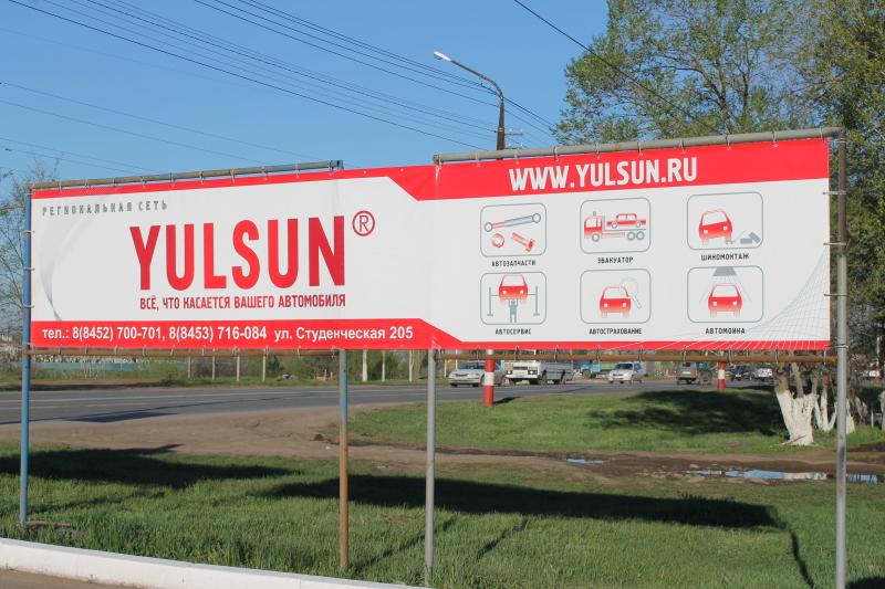 yulsun интернет магазин автозапчастей