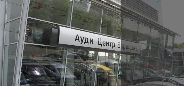 автосалон Ауди Центр Варшавка