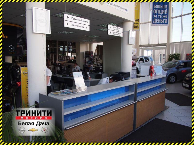 автосалон Тринити Моторс