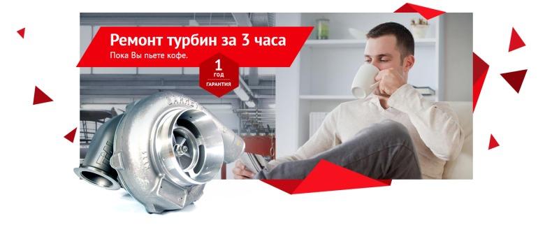 называется ремонт турбин в москве выбора термобелья
