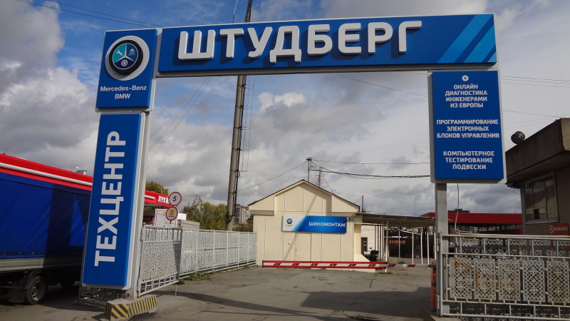 автосервис ШТУДБЕРГ