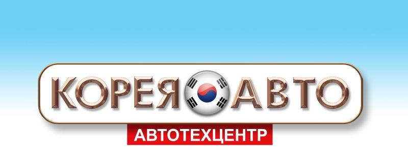 автосервис Корея-Авто Корея-